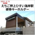 新駅開業記念 硬券入りキーホルダー