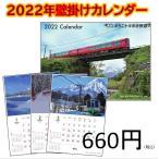 2022年壁掛け中綴じカレンダー