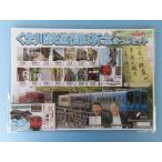 くま川鉄道 復旧祈念切符セット