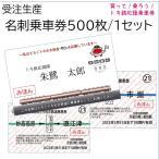 名刺乗車券500枚入り(100枚入り5セット)