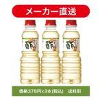 べんりで酢お試しセット(360ml×3本・送料込) 便利で手放せなくなるお酢調味料です!