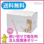 Yahoo!トキワドラッグ ヤフー店プレペア1.7g×120本入り。分泌物に含まれる成分で出来た新しい潤滑ゼリー!日本製で安心