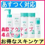ノブ  (NOV) ACアクティブ スキンケア4点セット(メイク落とし・洗顔・化粧水・保湿ミルク)ノンコメド