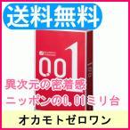 コンドーム/オカモト ゼロワン 0.01 3個入り 001 ゼロゼロワン こんどーむ
