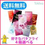 コンドーム グラマラスバタフライ 選べる福袋×4箱+アソートスキンサンプル1個付き こんどーむ 避妊具 スキン