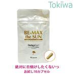 ビーマックスザサン BE-MAX The SUN お試し 10カプセル