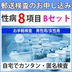 性病郵送検査 Bセット(男性用 女性用)検査できる8項目(B型肝炎、C型肝炎、HIV、梅毒、淋病、トリコモナス、カンジダ、クラミジア)