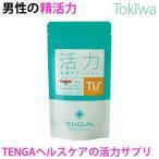 男性の妊活 活力サプリメント 日本産酵素分解マカ テンガ TENGA