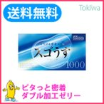 コンドーム/スゴうす1000 (12個入り)+アソートスキンサンプル1個オマケ!  財布にやさしい安心価格のコンドーム!ジェクス  condom 送料無料 こんどーむ