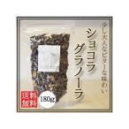 チョコグラノーラ 送料無料 オーガニック 素材使用 無添加 180g  ギフト 内祝い グラノーラショコラ ポイント消化