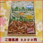 ギフト用折詰『霞ヶ浦産煮干しセット』 3.000円
