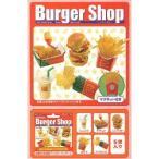 ぷちサンプルシリーズ Burger Shop [BOX]