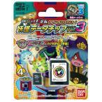 妖怪ウォッチ DX妖怪ウォッチドリーム オフィシャルマイクロSDカード 妖怪データチップVer.3