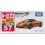 トミカ No.57 マクラーレン 720S (箱)