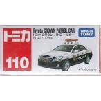 トミカ No.110 トヨタ クラウン パトロールカー (箱)