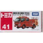 トミカ No.41モリタ CD−I型ポンプ消防車