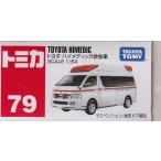トミカ No.79トヨタ ハイメディック救急車