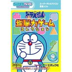 Yahoo!おもちゃのトキワ屋ドラえもん 超能力ゲームコレクション C-02