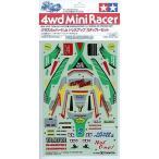 グラスホッパーII Jr. ドレスアップステッカーセット 「ミニ四駆 グレードアップパーツシリーズ No.43」 [15043