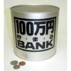 トイボックス 100万円貯まるブリキBANK [シルバー]
