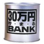 30万円貯まるブリキBANK シルバー