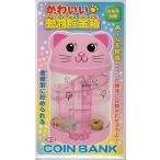 ショッピング貯金箱 かわいい動物貯金箱 ネコ
