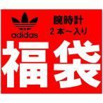 adidas アディダス 腕時計 2本入り 福袋 【通常定価の半値以下】 20セット限定