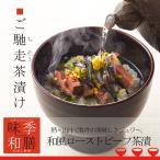 [男子ごはんで放映]お茶漬けギフト|出汁茶漬け(和風ローストビーフ茶漬け3食分)