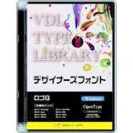 視覚デザイン研究所 VDL TYPE LIBRARY デザイナーズフォント OpenType ロゴG Win