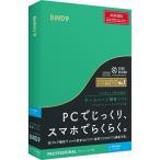 デジタルステージ BiND for WebLiFE 9 プロフェッショナル Windows版 アカデミック