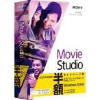 ソースネクスト Movie Studio 13 半額キャンペーン版 オーサリングソフト付き