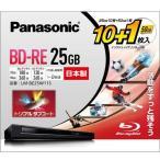 パナソニック LM-BE25W11S 録画・録音用 BD-RE 25+50GB 繰り返し録画 プリンタブル 2倍速 10+1枚