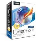 CyberLink Power2Go 10 Platinum 通常版
