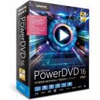 CyberLink PowerDVD 16 Pro 乗換え・アップグレード版 日本語版 Win