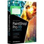 COREL PaintShop Pro X9 Ultimate アップグレード / 特別優待版 Win