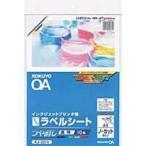 コクヨ KJ-2210 インクジェットラベルシート A4フィルム