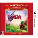 任天堂 3DS ハッピープライスセレクション ゼルダの伝説 時のオカリナ3D