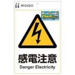 ヒサゴ KLS008 ピタロングステッカー 感電注意 A4 1面 A4