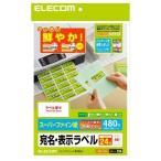 エレコム EDT-TI24 さくさくラベル クッキリ スーパーファイン A4 24面 20シート