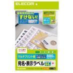 エレコム EDT-TM44 さくさくラベル どこでも マルチプリント紙 A4 44面 20シート