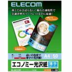 エレコム EJK-GUA450 エコノミー光沢紙 薄手 A4 50枚