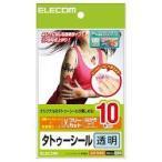 エレコム EJP-TAT10 手作りタトゥーシール はがきサイズ 10セット