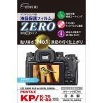 エツミ E-7336 PENTAX KP/K-70/K-S2専用 液晶保護フィルム