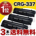 CRG-337  CRG337 Canon キヤノン トナーカートリッジ337 Satera MF216n MF222dw MF224dw MF226dn MF229dw MF236n MF242dw MF244dw MF245dw MF249dw MF232w 3本
