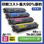 エースカラー ブラザー TN-291/296 4色セット BK/C/M/Y  大容量 互換トナーカートリッジ