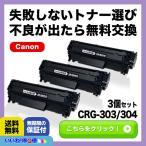 プリンター本体保証付き! CRG303/304 キヤノン(Canon) 3本セット 互換トナーカートリッジ CRG-303 CRG-304 BLK 3個セット 即納!製品永久保証!