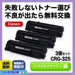 いいね 得Q便 Canon キヤノン CRG-325 3本セット 互換トナーカートリッジ レーザープリンター LBP6040 LPB6030 対応 汎用トナー CRG325