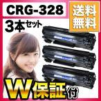 プリンター本体保証付き! CRG328 キヤノン(Canon) 互換トナーカートリッジ CRG-328 3個セット(対応機種:MF4580dn/4570dn/4550d/4450/4430/4420n/4410)
