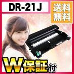 いいね 得Q便 ブラザー brother DR-21J 互換ドラムユニット HL-2140 HL-2170W DCP-7030 DCP-7040 MFC-7340 MFC-7840W 対応