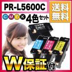 プリンター本体保証付き! PR-L5600C NEC 互換トナーカートリッジ PRL5600C 4色セット(対応機種:MultiWriter 5650F / 5650C / 5600C) 即納!製品永久保証!